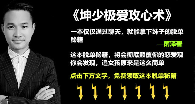坤少极爱攻心术5.jpg